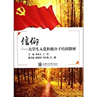 Students party activists training materials : Faith(Chinese Edition)