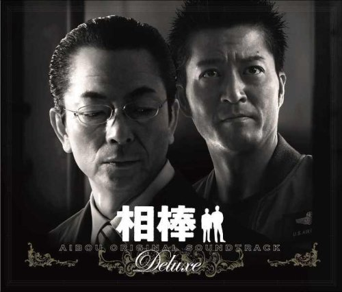 相棒 ORIGINAL SOUNDTRACK Deluxe