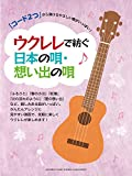 「コード2つ」から弾けるやさしい曲がいっぱい! ウクレレで紡ぐ日本の唄・想い出の唄