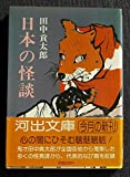 日本の怪談 (河出文庫)