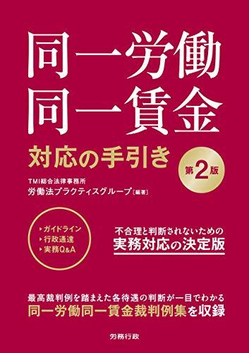 第2版 同一労働同一賃金対応の手引き