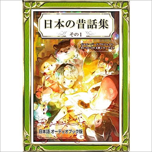 『日本の昔話集 その1』のカバーアート