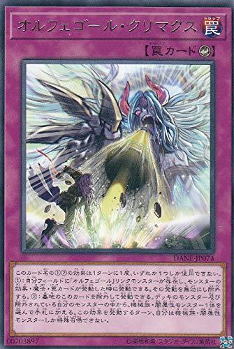 遊戯王 DANE-JP074 オルフェゴール・クリマクス (日本語版 レア) ダーク・ネオストーム