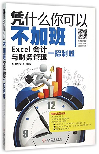 You Don't Have to Work Overtime (Excel Accounting & Financial Management) (Chinese Edition)