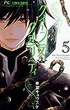 クイーンズ・クオリティ(5) (フラワーコミックス)