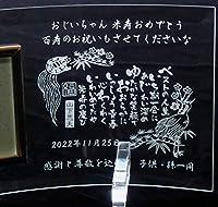 米寿祝いのプレゼント 米寿祝い詩と名入れの写真立て フォトフレーム 米寿のお祝い 米寿の贈り物 ギフト 記念品 贈答品 男性 女性