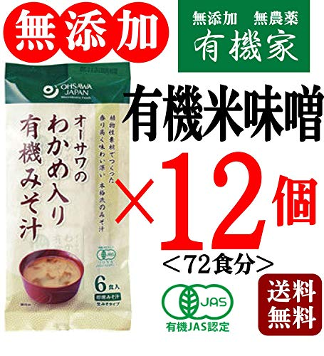 無添加 わかめ 入り 有機 みそ汁 ( 生みそ タイプ )6食入り×12パック<72食分>★ 送料無料 レターパック赤★有機米味噌に植物性だしを加えました。お湯を注ぐだけで手軽に本格派みそ汁が飲めます