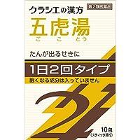【第2類医薬品】「クラシエ」漢方五虎湯エキス顆粒SII 10包