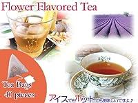 【本格】紅茶 ほんのり香るラベンダー・フラワー・フレーバード・ティーバッグ 40個