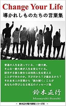 [鈴木正行, 田上守宏]のChange Your Life: 導かれしものたちの言葉集 鈴木正行 Smile Project