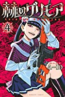赫のグリモア コミック 1-4巻セット [コミック] A-10