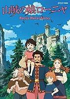 山賊の娘ローニャ 第3巻 [Blu-ray]