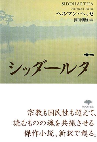 文庫 シッダールタ (草思社文庫)