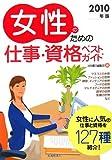 女性のための仕事・資格ベストガイド〈2010年版〉