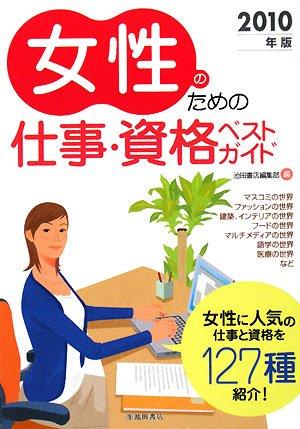 女性のための仕事・資格ベストガイド〈2010年版〉の詳細を見る