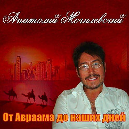 Анатолий Могилевский (Anatoly Mogilevsky)