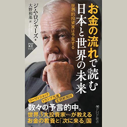 『お金の流れで読む 日本と世界の未来 世界的投資家は予見する』のカバーアート