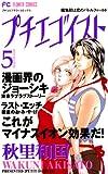プチエゴイスト(5) (フラワーコミックス)