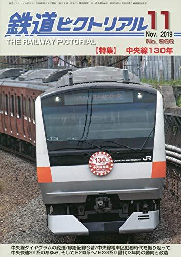 鉄道ピクトリアル 2019年 11 月号 [雑誌]
