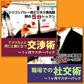 シリコンバレー的ビジネス英会話 2本セット                   著者:                                                                                                                                 English Vitamin                           再生時間: 3 時間  45 分     レビューはまだありません。     総合評価 0.0