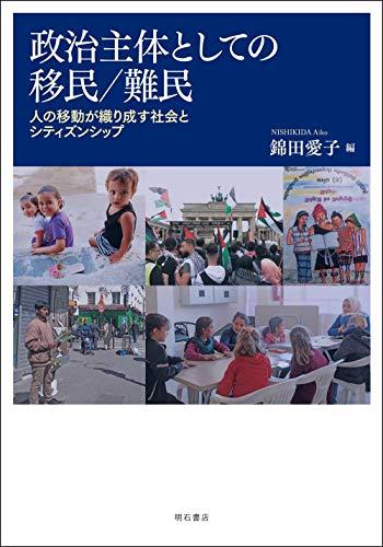 政治主体としての移民/難民――人の移動が織り成す社会とシティズンシップ