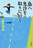 島へ免許を取りに行く (集英社文庫)