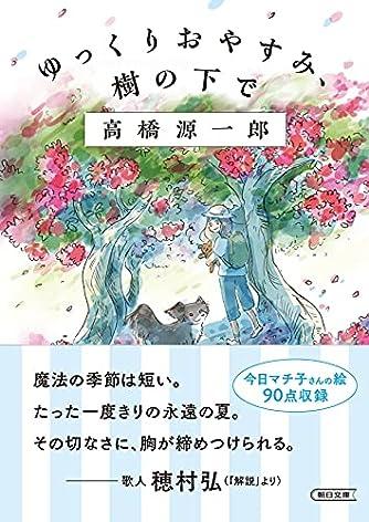 ゆっくりおやすみ、樹の下で (朝日文庫)