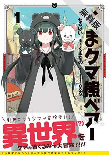くま クマ 熊 ベアー(コミック)1【期間限定 無料お試し版】 (PASH! コミックス)