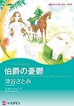 表紙: 伯爵の憂鬱 (ハーレクインコミックス)   津谷 さとみ