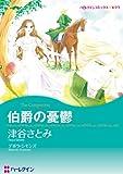 伯爵の憂鬱 (ハーレクインコミックス)