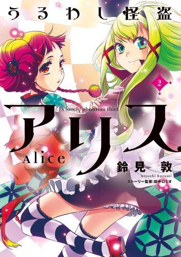 うるわし怪盗アリス 2 (電撃コミックス)