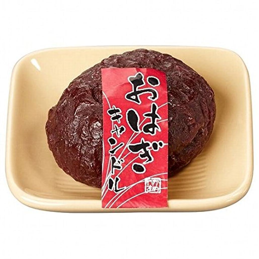 たくさん普及大きなスケールで見るとkameyama candle(カメヤマキャンドル) おはぎキャンドル(86430000)