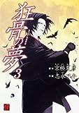 狂骨の夢 (3) (怪COMIC)