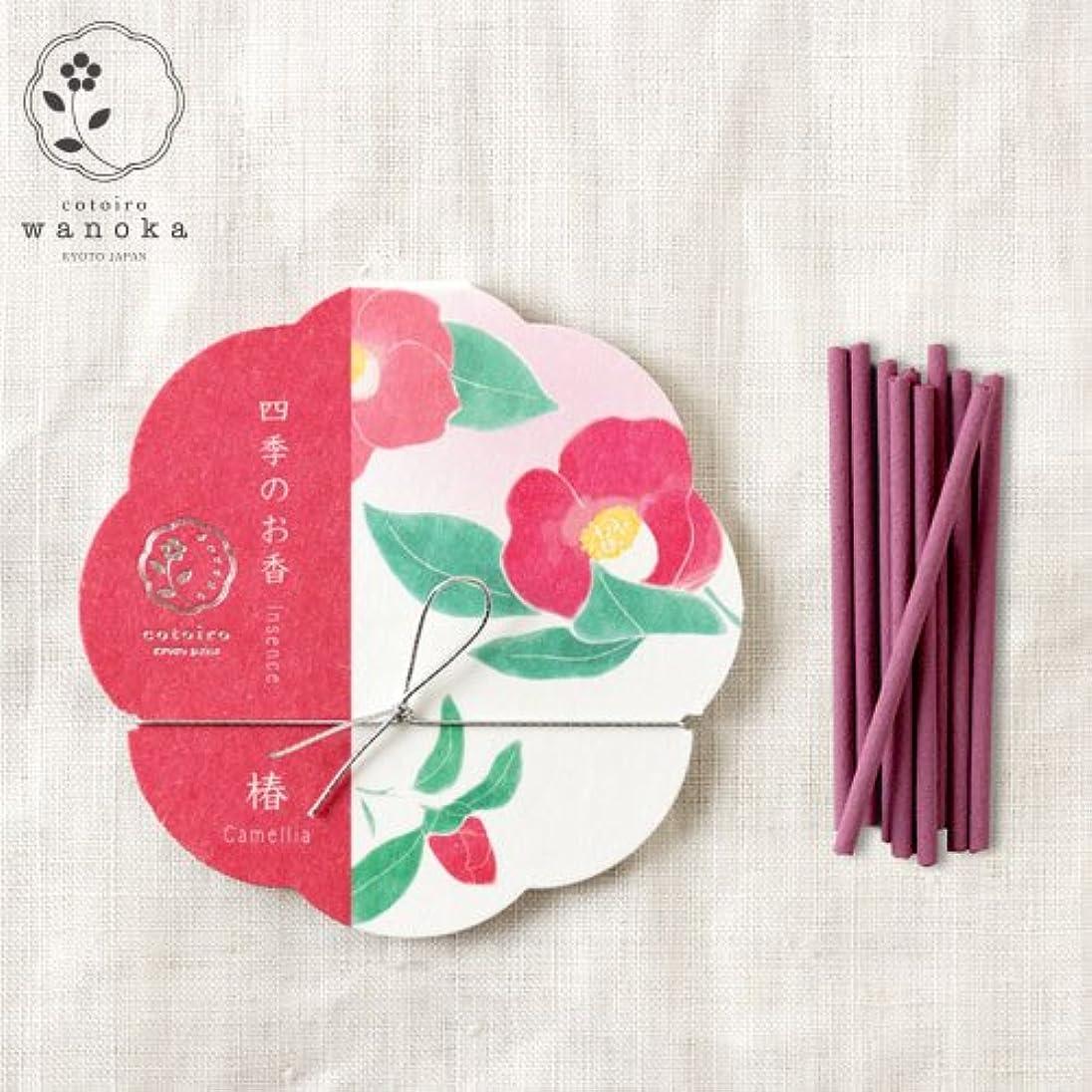 人種支出欠席wanoka四季のお香(インセンス)椿《椿をイメージしたおしとやかで深みのある香り》ART LABIncense stick