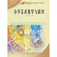 Institutions of higher learning in primary education professional teaching elementary art teaching and research (Chinese Edition)