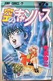 空のキャンバス 7 (ジャンプコミックス)