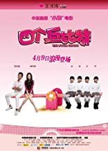 The Four Cupids Movie Poster (27 x 40 Inches - 69cm x 102cm) (2010) Chinese Style B -(Alec Su)(Danchen Yan)(Ming Fan)(Ailing Huang)(Na Yu)(Wanbing Zhu)