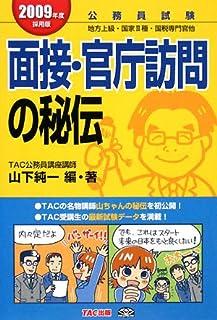 公務員試験 面接・官庁訪問の秘伝〈2009年度採用版〉