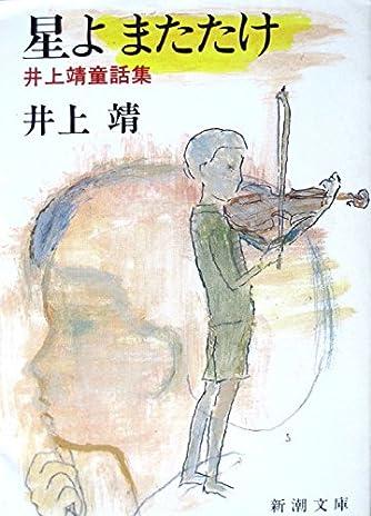 星よまたたけ―井上靖童話集 (新潮文庫)