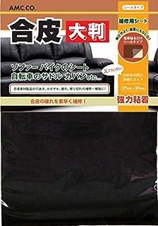 A4サイズ 合皮補修シート 21cm×30cm ブラック 良く伸びるシールタイプ 日本製