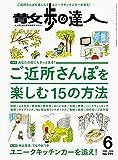 散歩の達人 2020年 06月号 [雑誌]