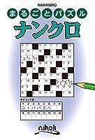まるごとパズル ナンクロ