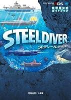 スティールダイバー: 任天堂公式ガイドブック (ワンダーライフスペシャル NINTENDO 3DS任天堂公式ガイドブッ)