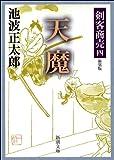 剣客商売四 天魔(新潮文庫)