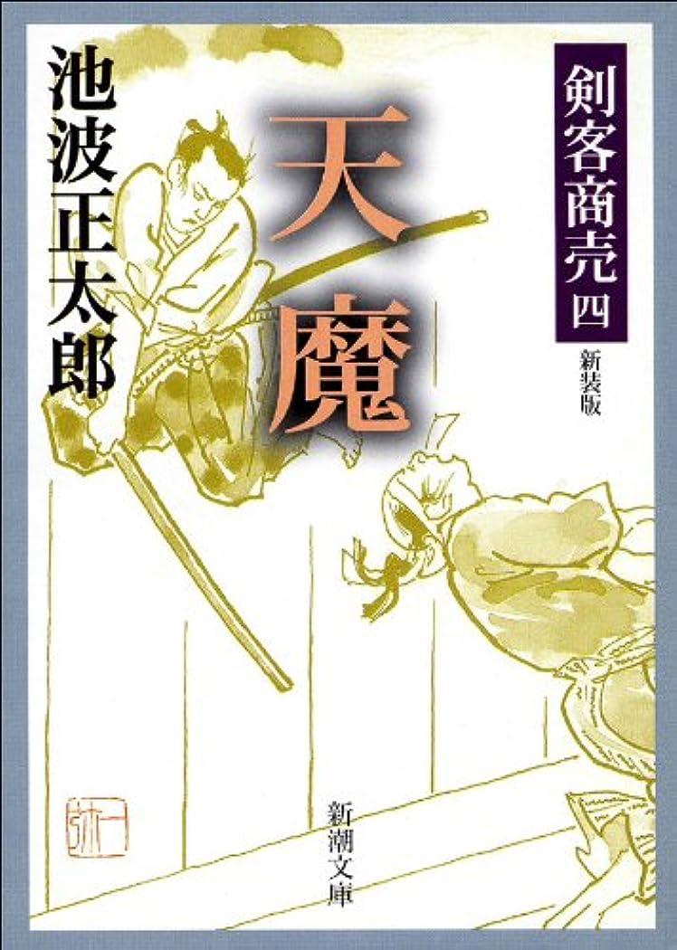 泥勝利ほとんどない剣客商売四 天魔(新潮文庫)