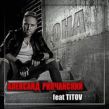 Она (feat. Titov)