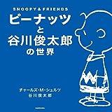 ピーナッツと谷川俊太郎の世界 SNOOPY&FRIENDS (角川書店単行本)