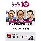 日経プラス10 9月8日放送