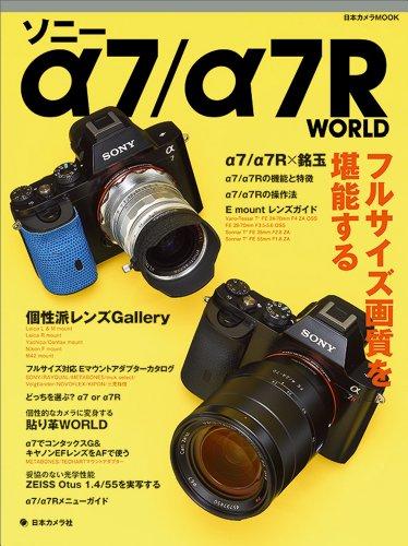 ソニーα7/α7R WORLD―フルサイズ画質を堪能する (日本カメラMOOK)
