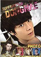 ドンヘ SuperJuniorスーパージュニア 写真集 韓国